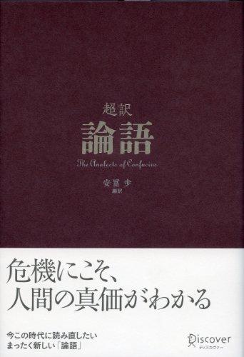 超訳論語の表紙